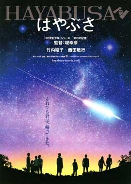 Hayabusa - 11 x 17 Movie Poster - Japanese Style A