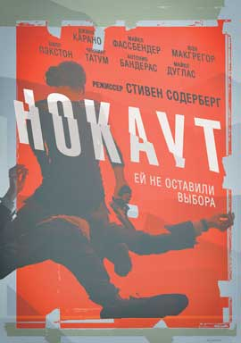 Haywire - 11 x 17 Movie Poster - Russian Style A