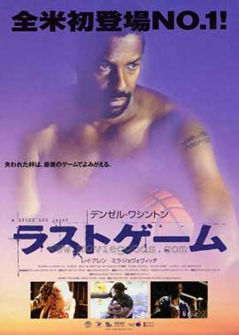He Got Game - 11 x 17 Movie Poster - Japanese Style A
