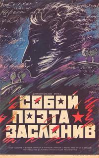 He Shielded The Poet With Himself - 27 x 40 Movie Poster - Russian Style A