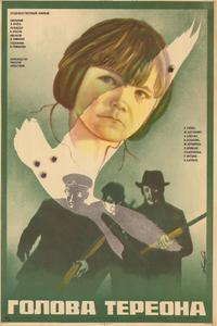 Head of Tereon - 11 x 17 Movie Poster - Russian Style A
