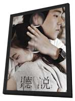 Hear Me - 11 x 17 Movie Poster - Taiwanese Style A - in Deluxe Wood Frame