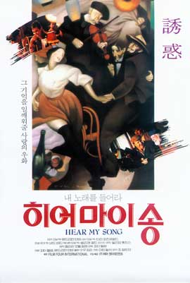 Hear My Song - 11 x 17 Movie Poster - Korean Style A