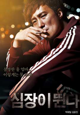 Heartbeat - 27 x 40 Movie Poster - Korean Style A
