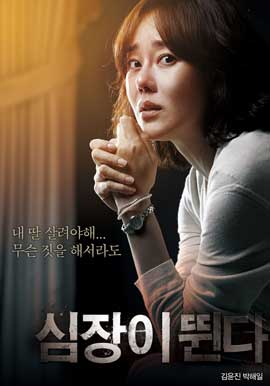 Heartbeat - 27 x 40 Movie Poster - Korean Style B