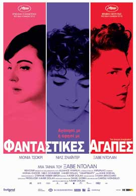 Heartbeats - 11 x 17 Movie Poster - Greek Style A