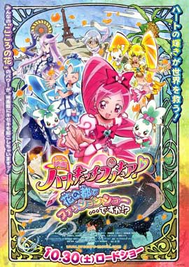 Heartcatch Precure - 11 x 17 Movie Poster - Japanese Style A