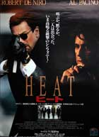 Heat - 11 x 17 Movie Poster - Japanese Style A