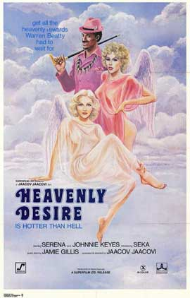 Heavenly Desire - 11 x 17 Movie Poster - Style A
