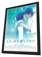 Heavenly Forest - 11 x 17 Movie Poster - Japanese Style A - in Deluxe Wood Frame