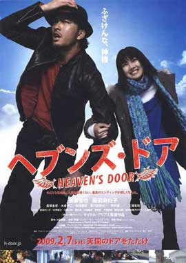 Heaven's Door - 11 x 17 Movie Poster - Japanese Style B