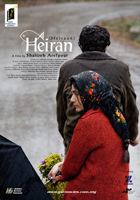 Heiran - 11 x 17 Movie Poster - Style A