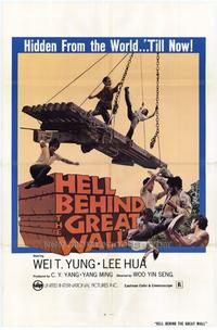 Hell Behind the Great Wall - 11 x 17 Movie Poster - Style A