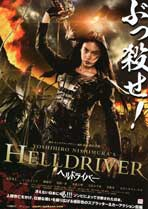 Hell Driver - 11 x 17 Movie Poster - Japanese Style A