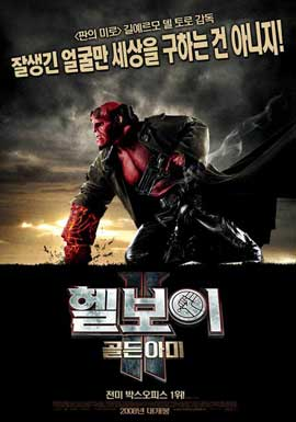 Hellboy 2: The Golden Army - 11 x 17 Movie Poster - Korean Style A