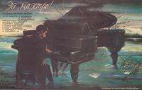 Hello, Maestro - 11 x 17 Movie Poster - Russian Style A