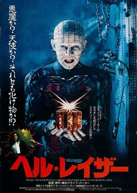 Hellraiser - 11 x 17 Movie Poster - Japanese Style A