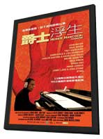 Herbie Hancock: Possibilities - 11 x 17 Movie Poster - Taiwanese Style A - in Deluxe Wood Frame