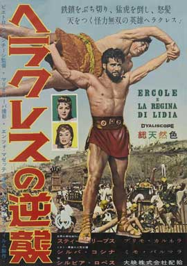 Hercules and the Queen of Lydia - 11 x 17 Movie Poster - Japanese Style A