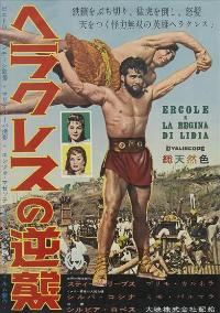Hercules and the Queen of Lydia - 27 x 40 Movie Poster - Japanese Style A