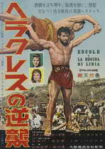 Hercules Unchained - 27 x 40 Movie Poster - Japanese Style A
