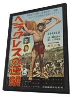 Hercules Unchained - 27 x 40 Movie Poster - Japanese Style A - in Deluxe Wood Frame