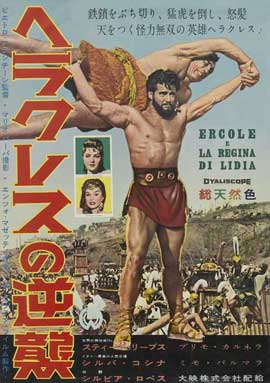 Hercules Unchained - 11 x 17 Movie Poster - Japanese Style A