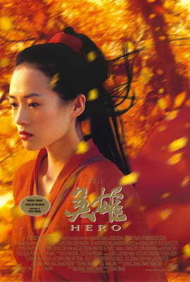Hero - 11 x 17 Movie Poster - Style C