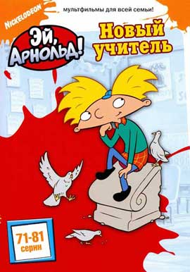 Hey Arnold! The Movie - 27 x 40 Movie Poster - Russian Style A