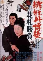 Hibotan bakuto: hanafuda shobu - 11 x 17 Movie Poster - Japanese Style A