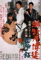 Hibotan bakuto: hanafuda shobu - 11 x 17 Movie Poster - Japanese Style B