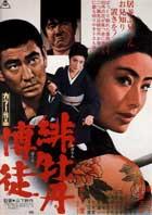 Hibotan bakuto: hanafuda shobu - 11 x 17 Movie Poster - Japanese Style C