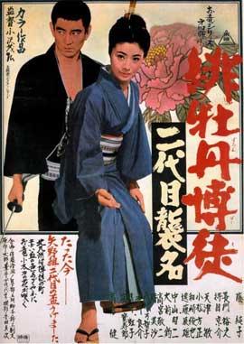 Hibotan bakuto: hanafuda shobu - 11 x 17 Movie Poster - Japanese Style D