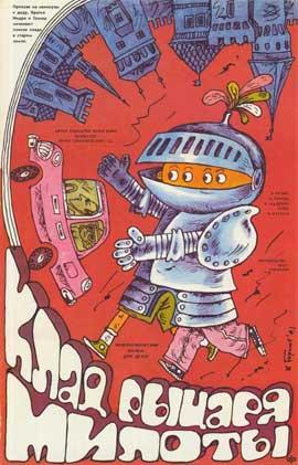 Hidden Treasure of Knight Milota - 27 x 40 Movie Poster - Russian Style A