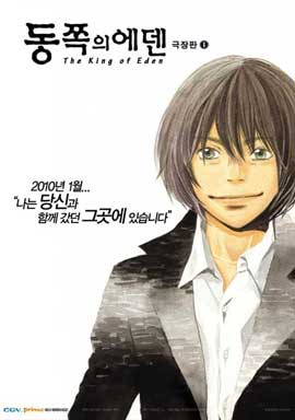 Eden of the East the Movie I: The King of Eden - 11 x 17 Movie Poster - Korean Style A