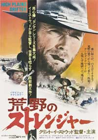 High Plains Drifter - 27 x 40 Movie Poster - Japanese Style A
