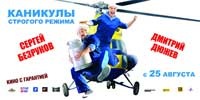 High Security Vacation - 20 x 40 Movie Poster - Russian Style A