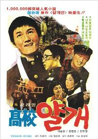 Highschool Joker - 43 x 62 Movie Poster - Korean Style A