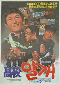 Highschool Joker - 11 x 17 Movie Poster - Korean Style B