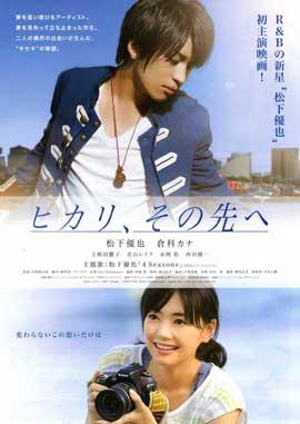 Hikari, sono saki e - 27 x 40 Movie Poster - Japanese Style A