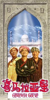 Himalaya Singh - 27 x 40 Movie Poster - Style B