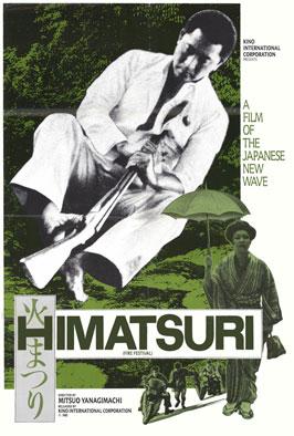 Himatsuri - 11 x 17 Movie Poster - Style A