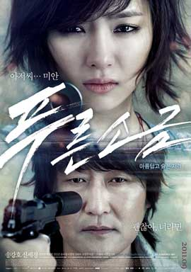 Hindsight - 11 x 17 Movie Poster - Korean Style A