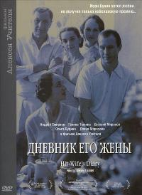 His Wife's Diary - 27 x 40 Movie Poster - Russian Style A
