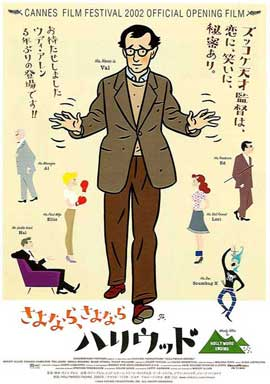 Hollywood Ending - 11 x 17 Movie Poster - Japanese Style A