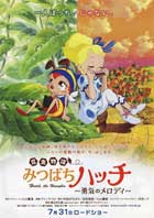 Honeybee Hutch - 11 x 17 Movie Poster - Japanese Style C