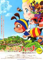 Honeybee Hutch - 27 x 40 Movie Poster - Japanese Style B