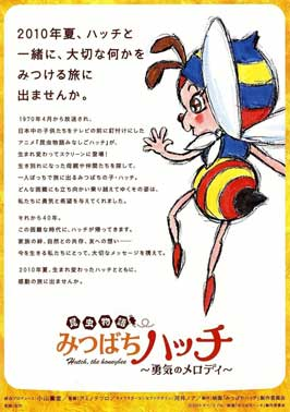 Honeybee Hutch - 11 x 17 Movie Poster - Japanese Style B