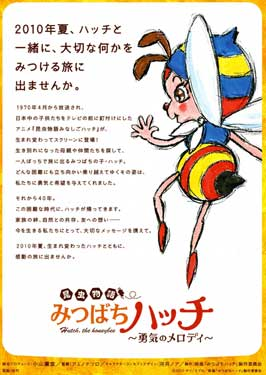 Honeybee Hutch - 27 x 40 Movie Poster - Japanese Style C