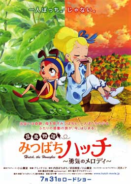 Honeybee Hutch - 27 x 40 Movie Poster - Japanese Style D